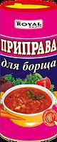 Приправа для борща 100 гр, Туба, Royal Food