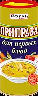 Приправа для первых блюд 100 гр, Туба, Royal Food