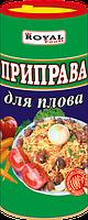Приправа для плова 100 гр, Туба, Royal Food