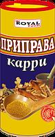 Приправа карри 100 гр, Туба, Royal Food