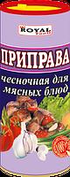 Приправа чесночная для мясных блюд 100 гр, Туба, Royal Food