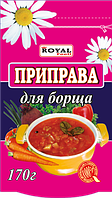 Приправа для борща 170 гр, дойпак, Royal Food