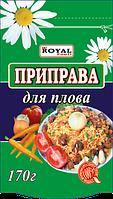 Приправа для плова 170 гр, дойпак, Royal Food