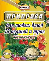 Приправа 12 овощей и трав 20 гр, Royal Food