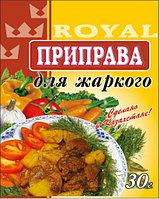 Приправа для жаркого 20 гр, Royal Food