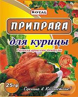 Приправа для курицы 20 гр, Royal Food