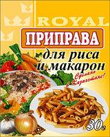 Приправа для риса и макарон 30 гр, Royal Food