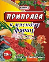 Приправа к мясному фаршу 20 гр, Royal Food