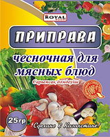 Приправа чесночная для мясных блюд 20 гр, Royal Food