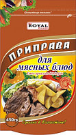 Приправа для мясных блюд 450 гр, дойпак, Royal Food