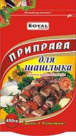 Приправа для шашлыка 450 гр, дойпак, Royal Food