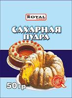 Сахарная пудра 50 гр, Royal Food