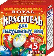 Краситель пищевой для пасхальных яиц в наборе, 5 цветов, Royal Food