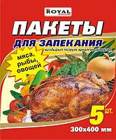Пакеты для запекания 5 шт, Royal Food