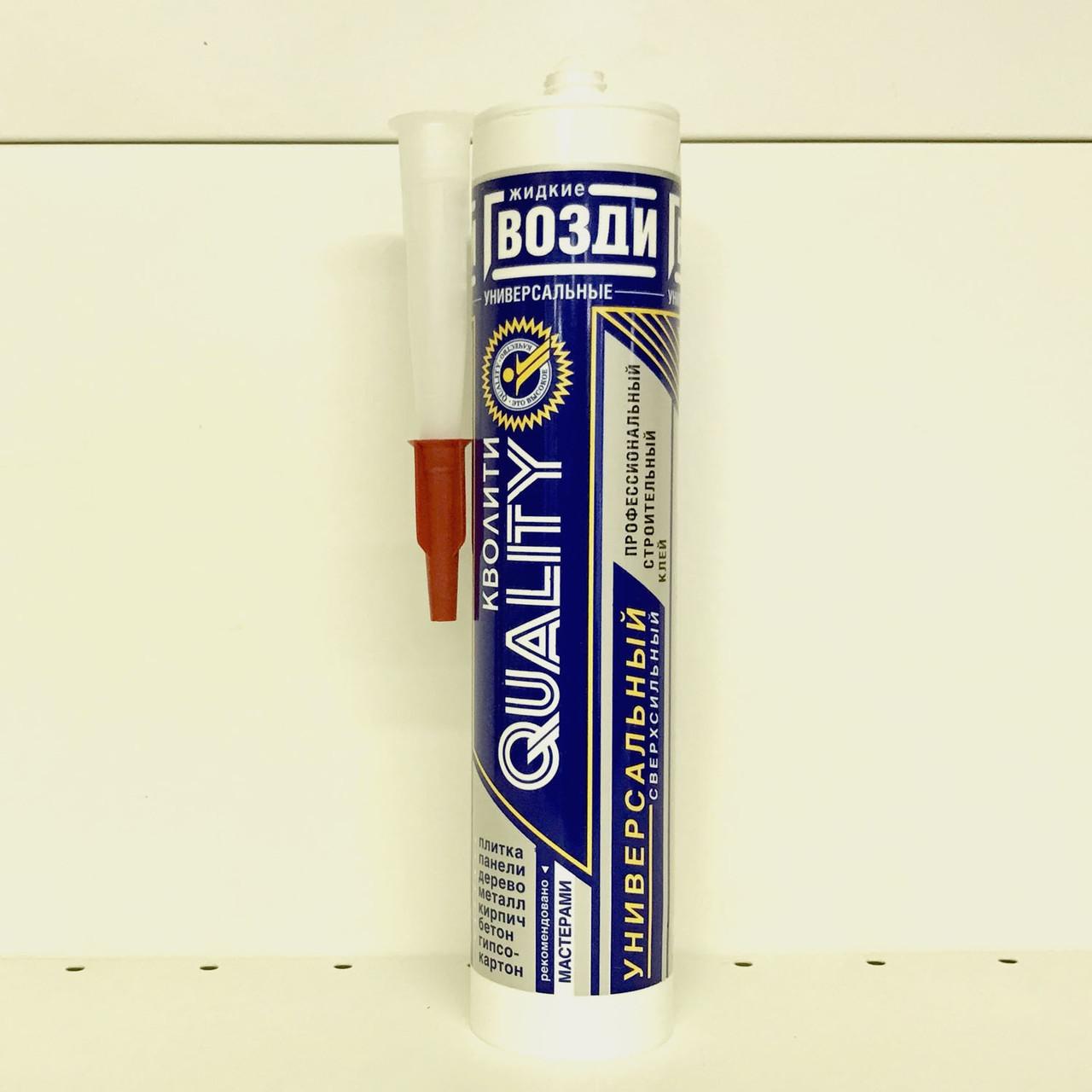 Жидкие гвозди «Quality» универсальные (440 гр)