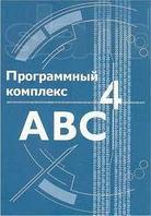 Заказ программы АВС4 с Ресурсной базой, фото 1