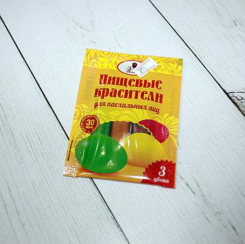 Пищевые красители для пасхальных яиц (3 цвета)
