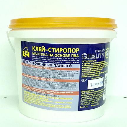 Клеящая мастика «Quality» Стиропор Ведро 1,5 кг, фото 2