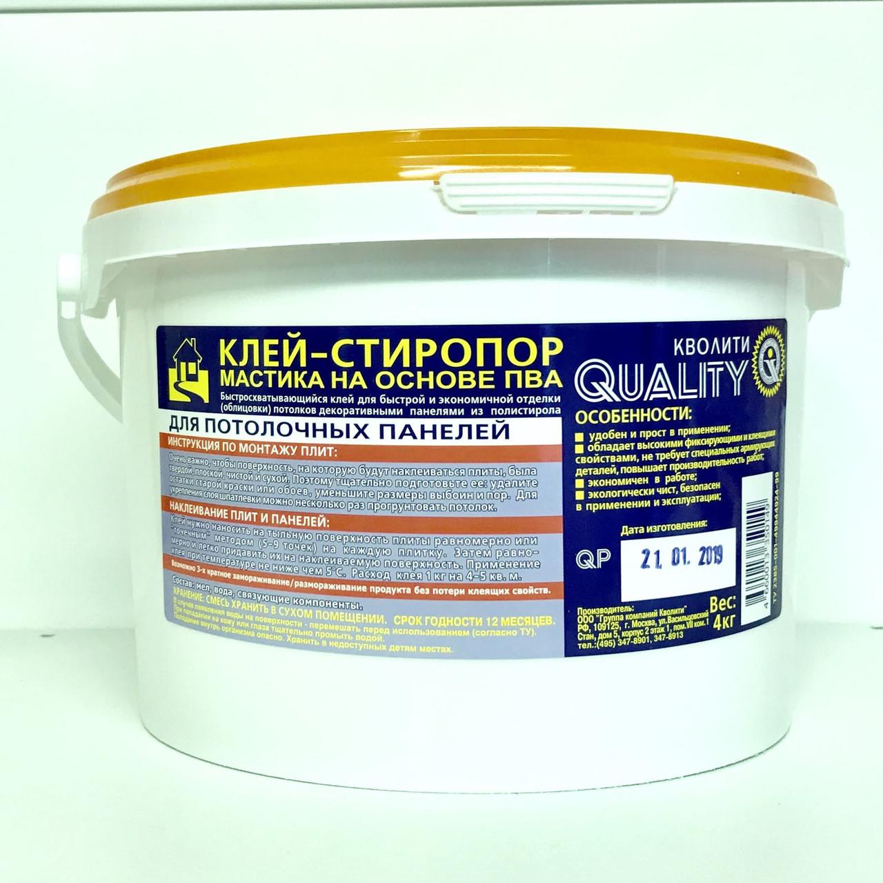 Клеящая мастика «Quality» Стиропор Ведро 4 кг