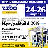Приглашаем на выставку в Бишкек «KyrgyzBuild» 24–26 апреля.