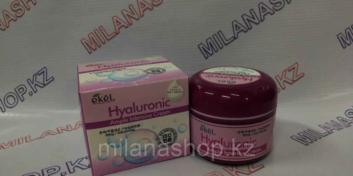 Ekel Hyaluronic  Ample Intensive Cream - Крем для лица с гиалуроновой кислотой