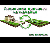 Изменение целевого назначения земельного участка