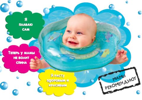 Круг на шею для купания детей