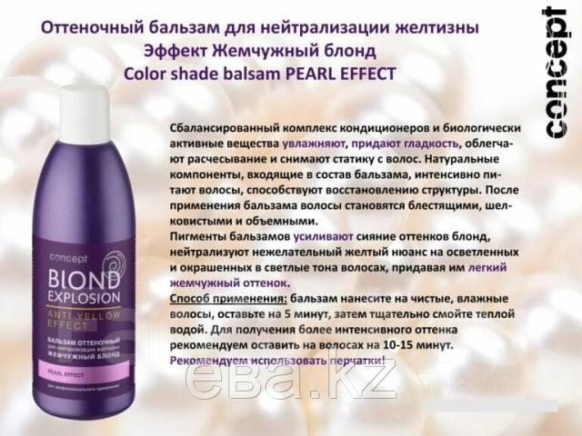 """Оттеночный бальзам для нейтрализации желтизны эффект """"Жемчужный блонд"""" Concept 300мл - фото 2"""