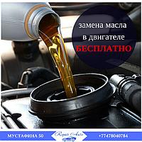 Замена масла в двигателе БЕСПЛАТНО в г. Нур-Султан (Астана)