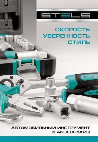 """Набор инструментов """"STELS"""" 94 предмета - фото 2"""