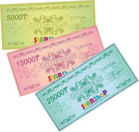 Подарочные сертификаты StarShop (25000), фото 2