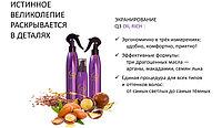 Экранирование для волос Estel Q3 Oil Rich