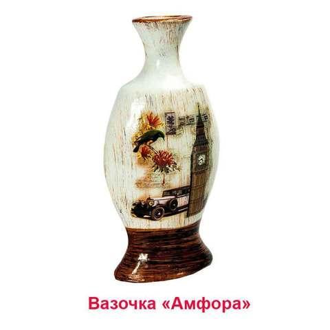 Вазочка керамическая декоративная в винтажном стиле (Амфора)