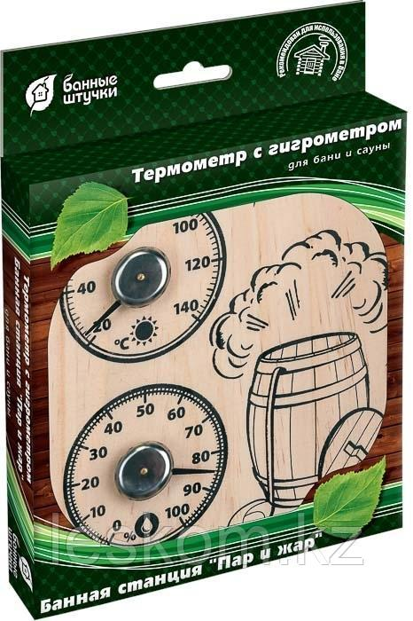 Термометр+гигрометр