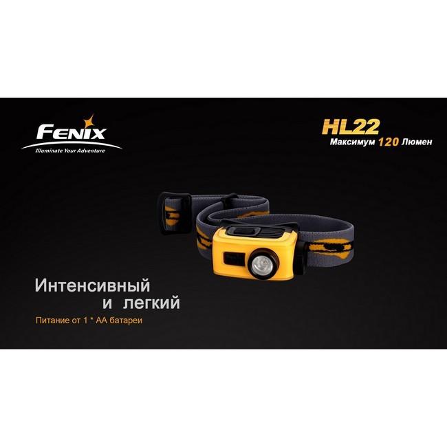 Фонарь электрический налобный Fenix HL22, Дальность луча: 90 м, Яркость: 120 (ярко), 45 (средне), 3 (тускло),