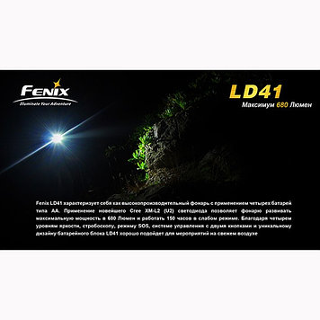 Фонарь электрический ручной Fenix LD41, Дальность луча: 200 м, Яркость: 520 (турбо), 190 (ярко), 80 (средне),