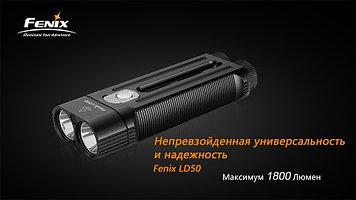 Фонарь электрический ручной Fenix LD50, Дальность луча: 270 м, Яркость: 1800 (турбо), 750 (ярко), 350 (средне)