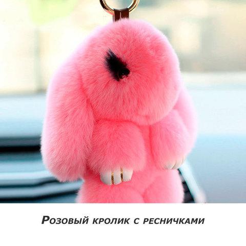 Брелок из натурального меха «Пушистый кролик» [19см] (Розовый с ресничками)