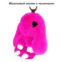 Брелок из натурального меха «Пушистый кролик» [19см] (Малиновый с ресничками)
