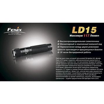 Фонарь электрический карманный Fenix LD15, Дальность луча: 49 м, Яркость: 117 (ярко), 8 (тускло) лм, Водонепро