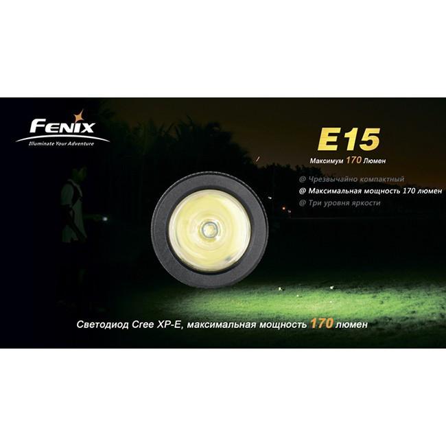 Фонарь электрический карманный Fenix E15, Дальность луча: 102 м, Яркость: 170 (ярко), 80 (средне), 11 (тускло)