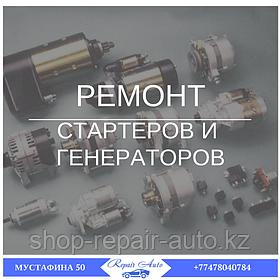 Ремонт генератора в г. Нур-Султан (Астана)