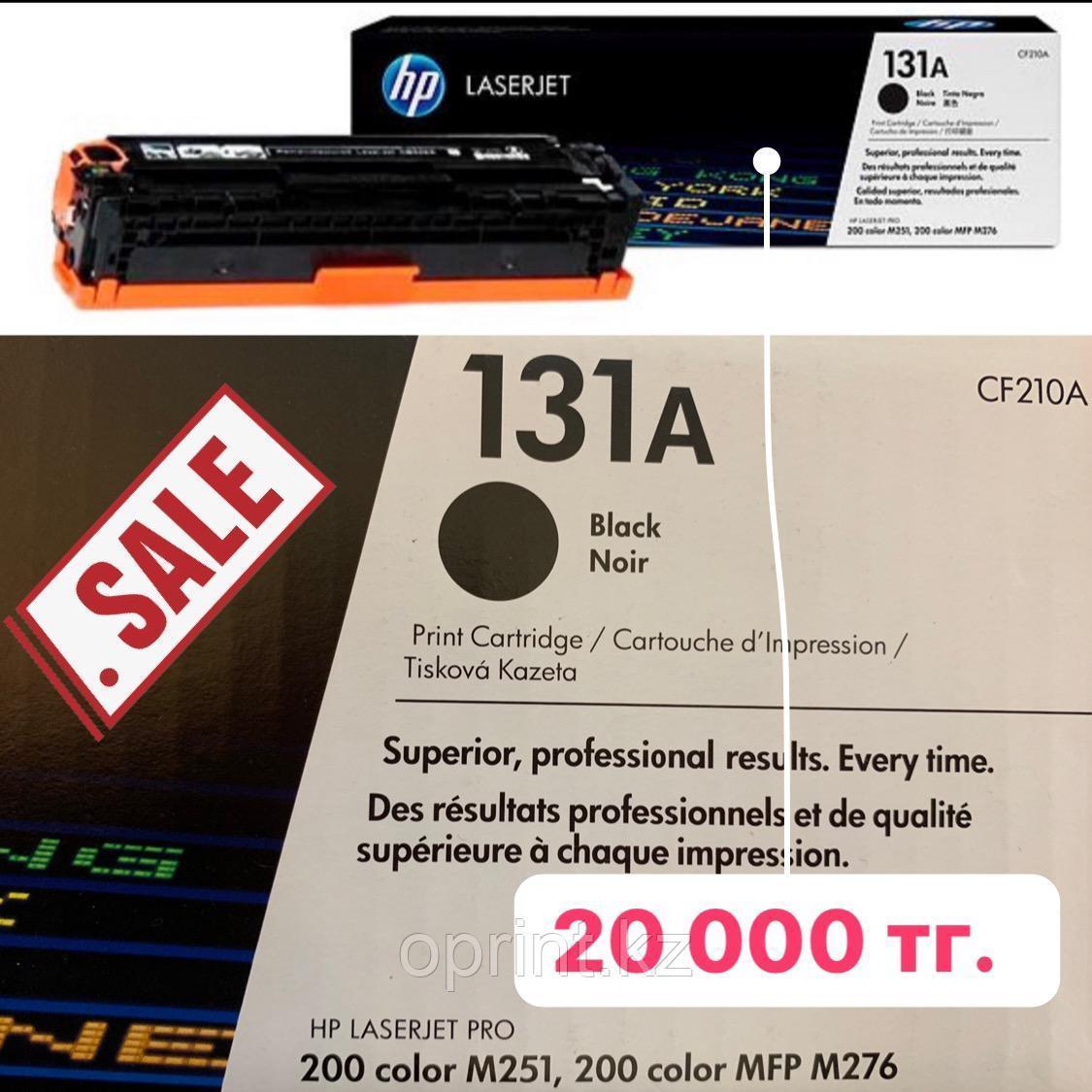 Акция Оригинальный картридж 131А CF201А черный