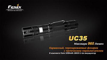 Фонарь электрический карманный Fenix UC35, Дальность луча: 200 м, Яркость: 960 (турбо), 480 (ярко), 180 (средн