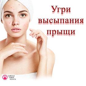 Тайские средства для проблемной кожи лица