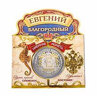 """Именная монета """"Евгений"""""""