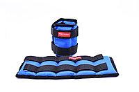 Утяжелители из дроби для рук и ног 2х1 кг, фиксированный вес синий