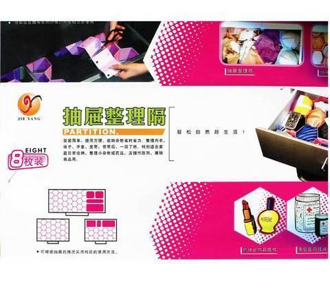 Органайзер-соты для выдвижных полок JIE YANG Partition, фото 2
