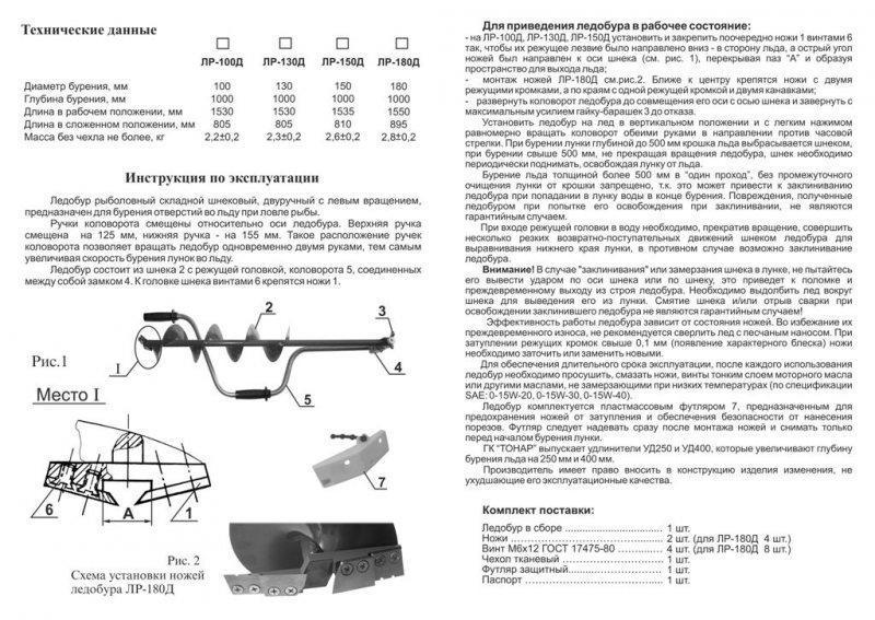 Ледобур классический Тонар ЛР-150Д, Рукоять: Со встроенным удлинителем, Диаметр: 150 мм, Толщина льда: 1000 мм