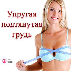 Тайские средства для подтяжки груди